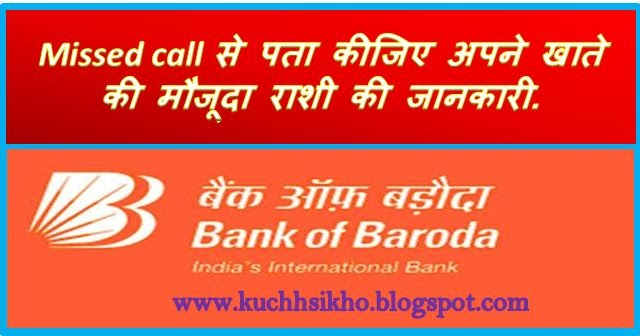 how to check bank of baroda account balance through missed call