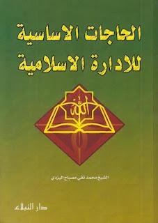 الحاجات الأساسية للإدارة الإسلامية - محمد تقي مصباح اليزدي