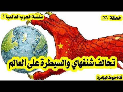 Shanghai Cooperation Organisation