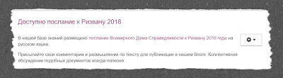 Объявление о послании к Ризвану