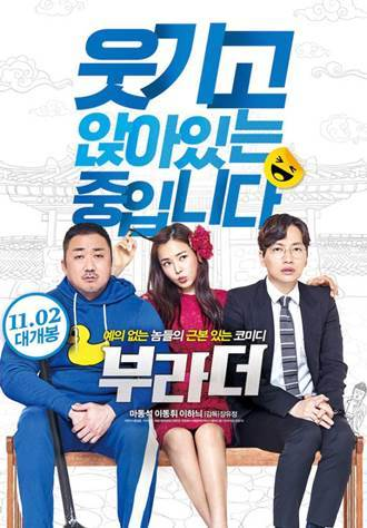 Sinopsis The Bros / Buradeo / 부라더 (2017) - Film Korea