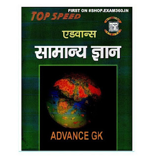 Top Speed Advance Samanya Gyan (GK) [ Hindi Edition ]