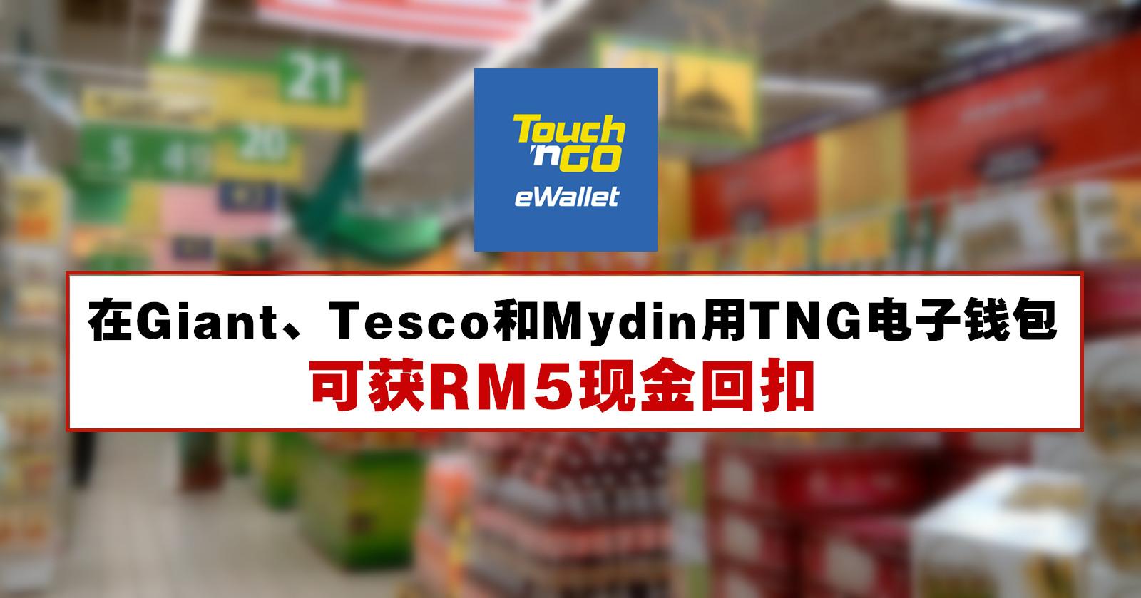 在Giant、Tesco和Mydin用TNG电子钱包,可获RM5现金回扣