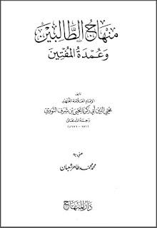 Download Minhajutthalibin Karya Imam Nawawi PDF