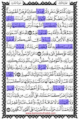 contoh fi'il mudhari di dalam surat al-baqarah 2