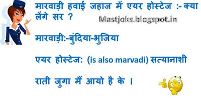 marwari jokes - Latest funny Marwadi Jokes with funny images - Mast ...