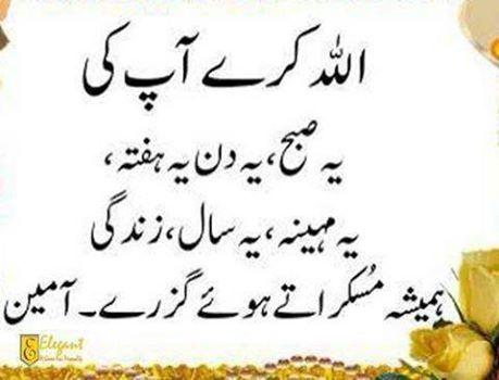 `Top 10 Jumma Mubarak Image And Shayari In English