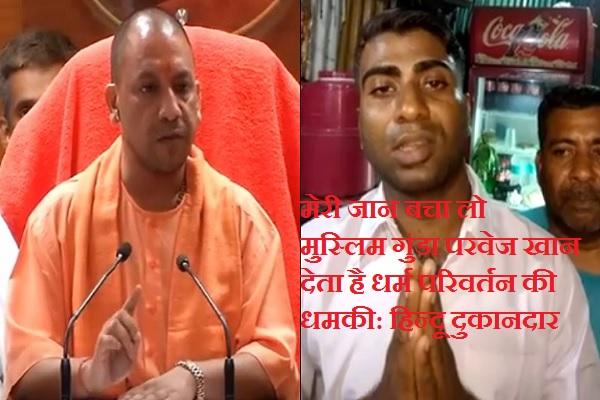 up-rampur-dukandar-pray-to-save-life-from-muslim-gunda-parvej-khan