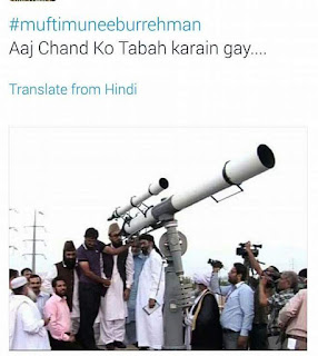 Funny pics - mufti muneeb-ur-rehman while finding the moon