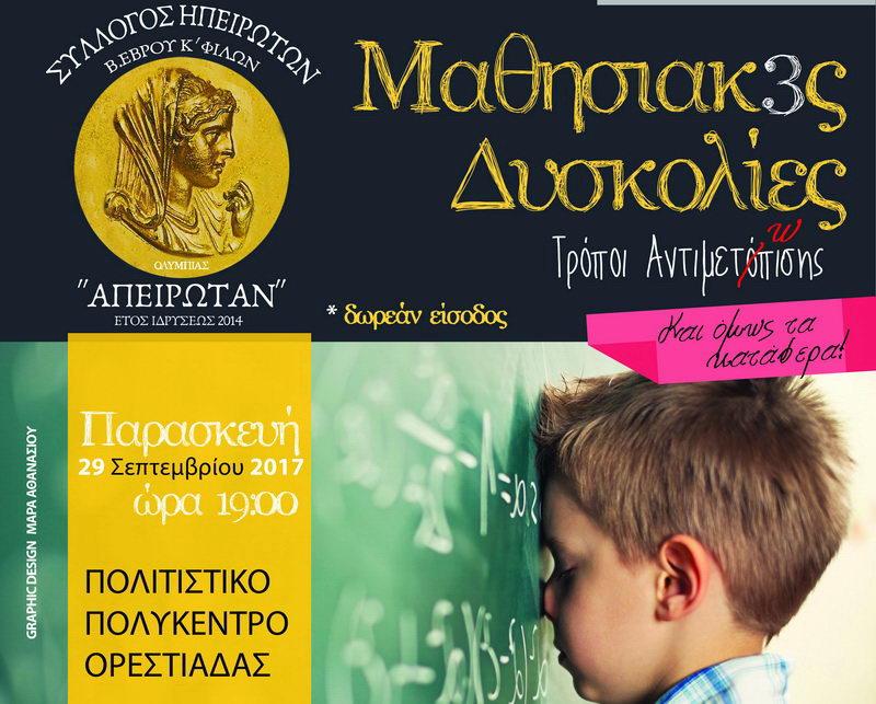 Ορεστιάδα: Ομιλία για τις μαθησιακές δυσκολίες και τους τρόπους αντιμετώπισης