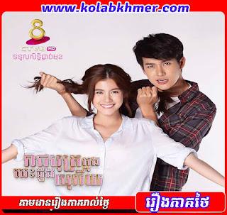 រឿង រាជបុត្រក្នុងបេះដូងយុវវ័យ - Reach Both Knong Besdong Yuveakvey