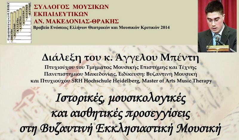 Διάλεξη του μουσικολόγου Άγγελου Μπέντη για τη Βυζαντινή Εκκλησιαστική Μουσική