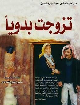 قصة كتاب تزوجت بدويا