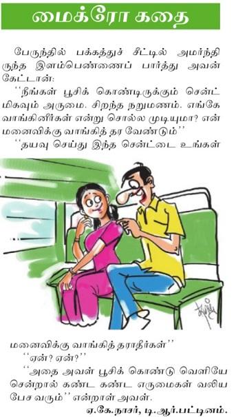 indha vasanai scent enge vangineergal joke in tamil, manavikku scent vanga kanavan bulb vaangina kadhai, tamil jokes,