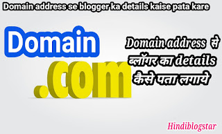 domain address se blogger ki details kaise pata kare