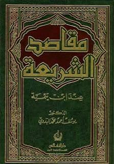 تحميل كتاب مقاصد الشريعة عند ابن تيمية pdf - يوسف أحمد البدوي