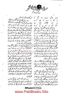 Sada Muskrare Uska Gher (Afsana) By Seema Bint E Asim