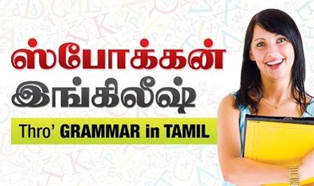 Basic English Grammar Through Tamil   Part 01   Learn English Through Tamil
