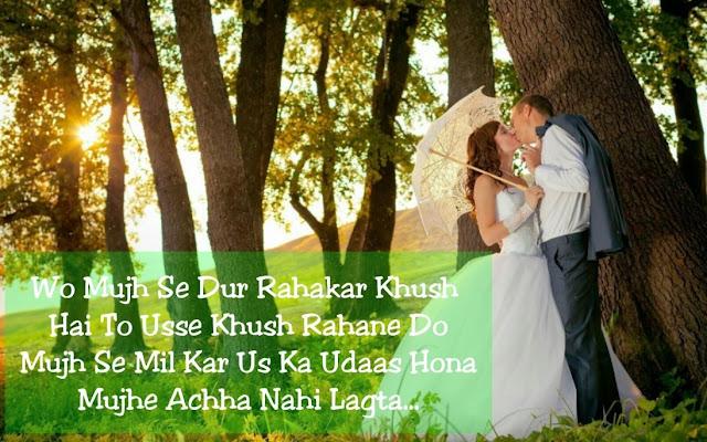 Love Aaj Kal Shayari, Wo Mujh Se Dur