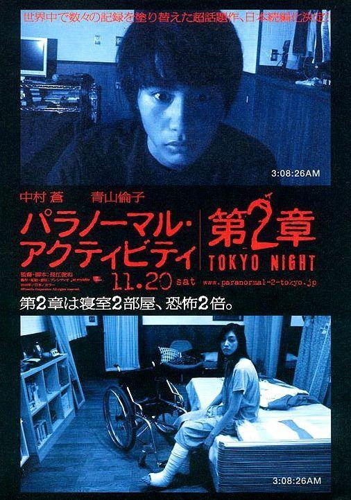 Paranormal Activity 2: Tokyo Night