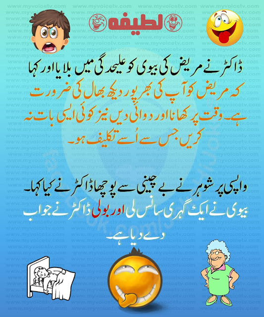#UrduJoke - Doctor mareez ki biwi say kehta hai....☺
