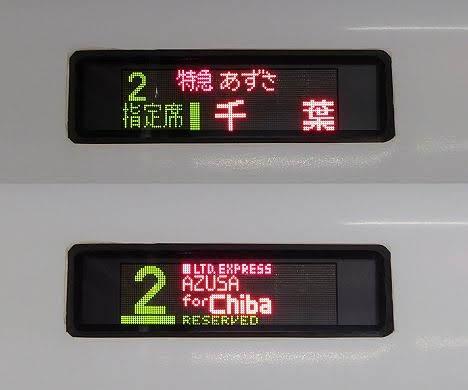 【ダイヤ改正で消滅!】E257系の特急 あずさ千葉行き(2019.3消滅)