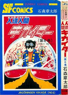 人造人間キカイダー 第01-06巻