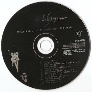 ΕΝΔΕΛΕΧΕΙΑ - Είναι Εδώ... Ό,τι Είναι Και Πιο Πέρα (cd)