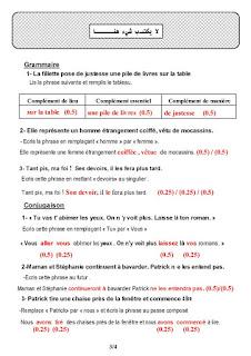 3 - إختبار تجريبي فرنسية سيزيام مع الإصلاح