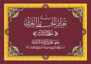 kaidah khat tsulus كراسة خط الثلث - الخطاط  طارق أحمد العزاوي kaligrafiindonesia