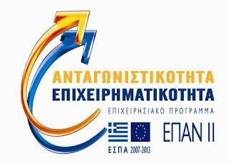 «Παράταση προθεσμίας υποβολής προτάσεων στο πρόγραμμα  «Εξωστρέφεια-Ανταγωνιστικότητα των Επιχειρήσεων (ΙΙ)