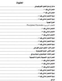 طرق التحليل الكهروكيميائي نظري  pdf