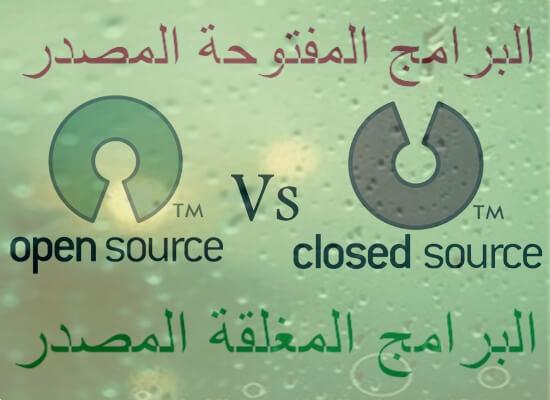 ما هو الفرق بين البرامج المفتوحة المصدر والبرامج المغلقة المصدر وأيهما أفضل ؟