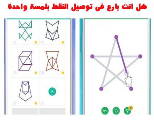 لعبة رسم خط واحد One Line Draw