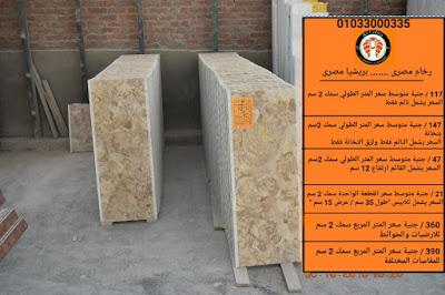 رخام وجرانيت مصنع الكوبرا