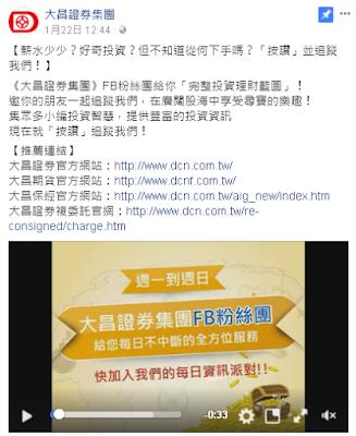 大昌證券集團FB粉絲團的置頂文章
