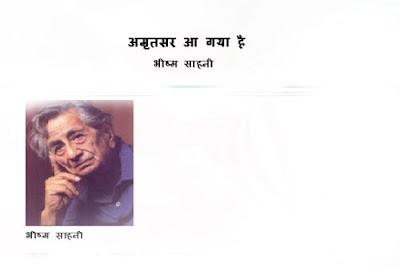 bhishm sahani amritsar aa gya hai ki kahani