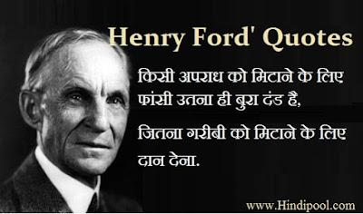 हेनरी फोर्ड के 50 प्रसिद्ध सुविचार | Henry Ford Famous Quotes In Hindi