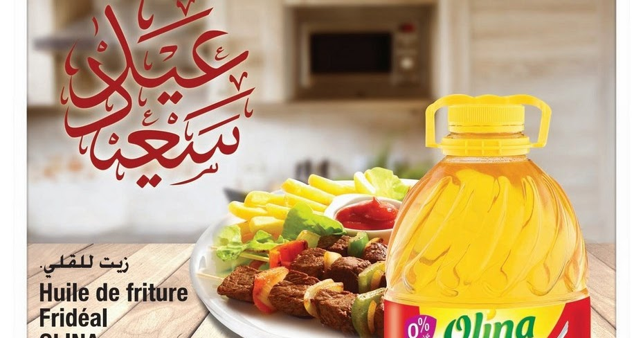 Catalogue Carrefour Tunisie Gabes Du 9 Au 23 Aout 2018 Aid Idhha