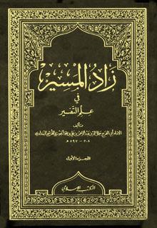 كتاب حقائق التفسير للسلمي pdf