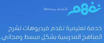 موقع نفهم مواقع تعليمية للأطفال باللغة العربية