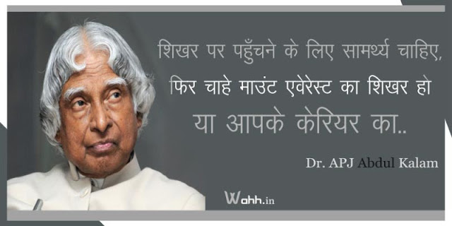 abdul-kalam-quotes-in-hindi-8