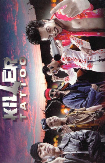 Killer Tattoo 2001 Dual Audio Hindi 480p WEB-DL 300mb