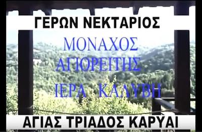 Έρχεται η Αναλαμπή της Ορθοδοξίας!
