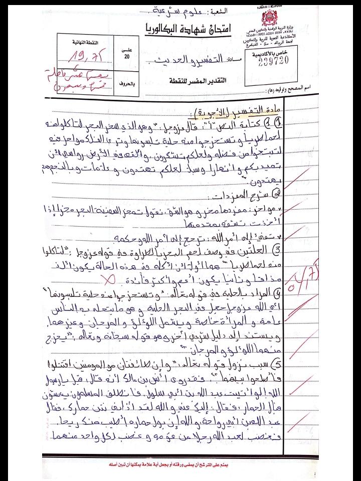 الإنجاز النموذجي (19.75/20)؛ الامتحان الوطني الموحد للباكالوريا، التفسير والحديث، مسلك العلوم الشرعية 2016