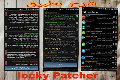 كيف يمكنك الشراء من داخل التطبيقات مجانا عبر تطبيق lucky Patcher