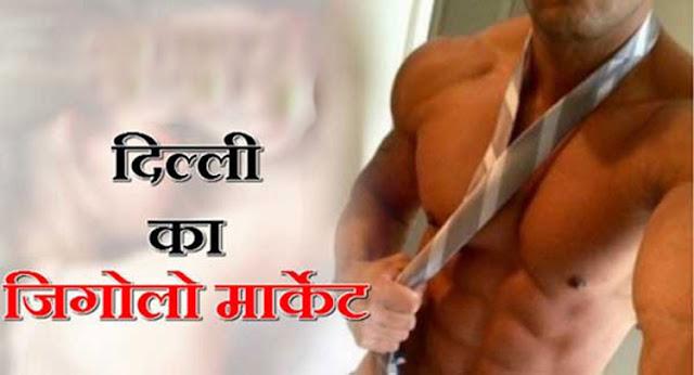 जिगोलो संस्था join delhi