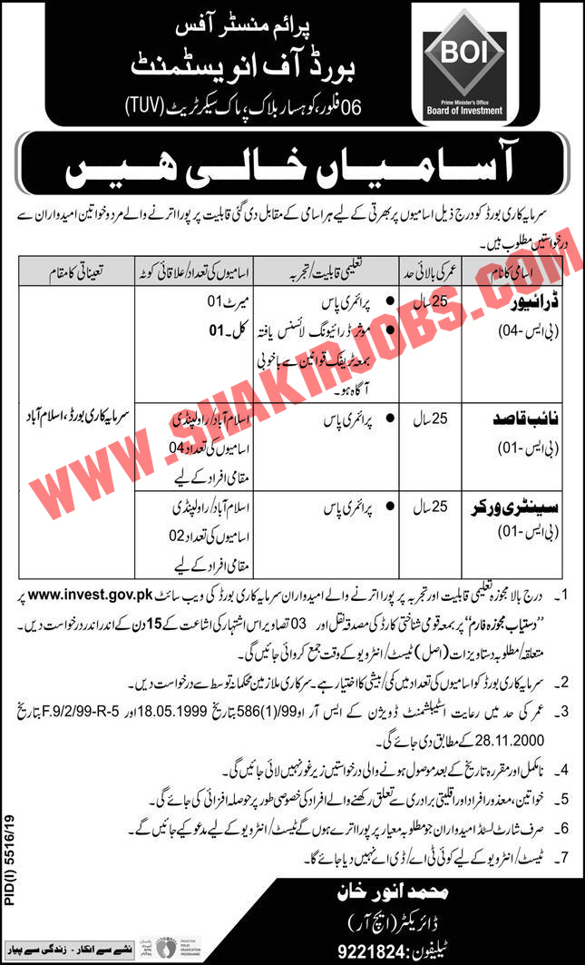 Prime Minister Office Board Of Investment Jobs April 2020 Application Form