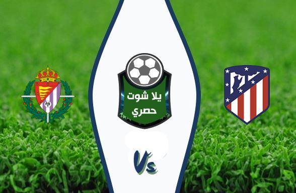 مشاهدة مباراة اتلتيكو مدريد وبلد الوليد بث مباشر