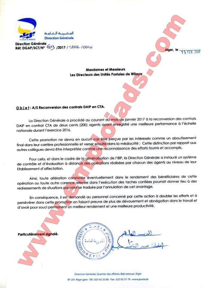 اعلان توظيف بالبريد الجزائري لجميع الولايات فيفري 2017